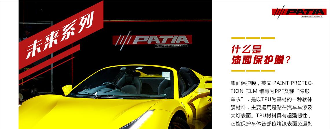 帕蒂亚隐形车衣未来系列价格  优尼赛克